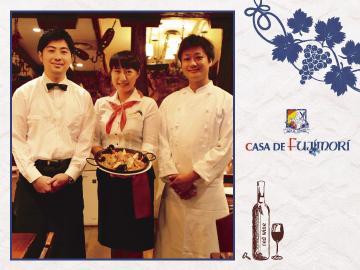 スペイン料理 カサ・デ・フジモリのアルバイト情報