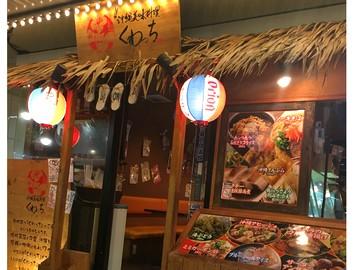 沖縄美味料理 くわっちのアルバイト情報