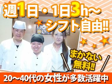 日本料理 絹屋のアルバイト情報