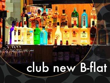 CLUB ビーフラットのアルバイト情報