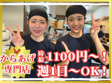 オープン時給1100円〜(9月末迄)週1日〜OKで都合との両立も◎