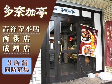 多奈加亭 (1)吉祥寺本店 (2)西荻店 (3)成増店のアルバイト情報