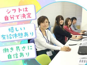ソニアキューブ株式会社熊本コールセンターのアルバイト情報