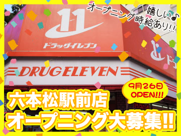 ドラッグイレブン 六本松駅前店のアルバイト情報