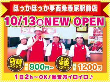 ほっかほっか亭 西条寺家駅前店のアルバイト情報
