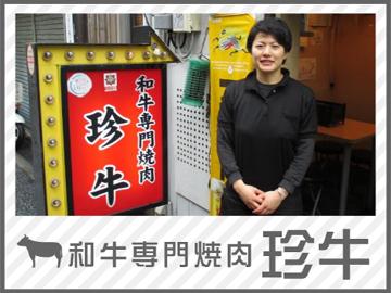 和牛専門焼肉 珍牛(ちんぎゅう)のアルバイト情報