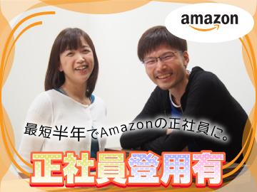 アマゾンジャパン合同会社/仙台カスタマーセンターのアルバイト情報
