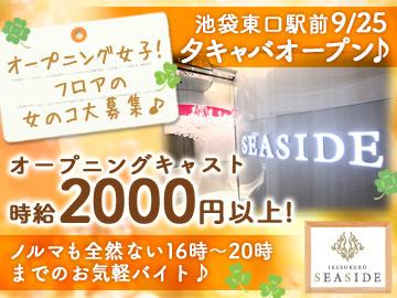 池袋SEASIDE ☆9月25日夕キャバNewOpen!☆のアルバイト情報