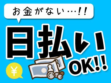 朝日新聞サービスアンカー 【A】豊田中央 【B】豊田東のアルバイト情報