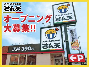 天丼・天ぷら本舗 さん天 大森インター店のアルバイト情報