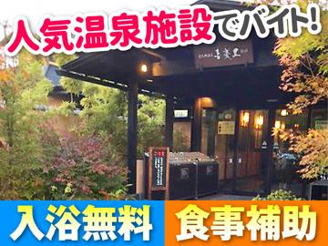 宮沢湖温泉喜楽里別邸 四季菜ビュッフェ湖畔茶寮のアルバイト情報