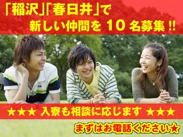株式会社ネオジャパンのアルバイト情報