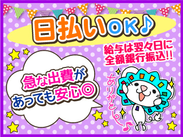 (株)オープンループパートナーズ広島支店/phi0146-02のアルバイト情報