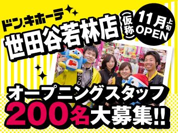 ドン・キホーテ 世田谷若林店(仮称)/458のアルバイト情報