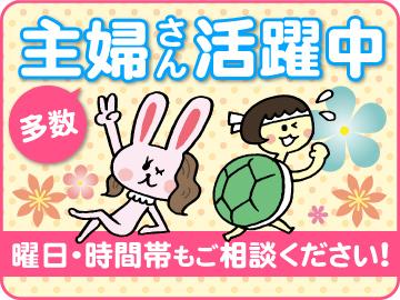 *岡山サテライトオフィス*オープニング!時給1700円★主婦さん多数活躍中!
