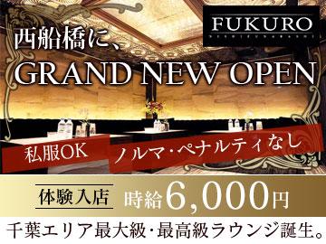 FUKURO(フクロウ)のアルバイト情報