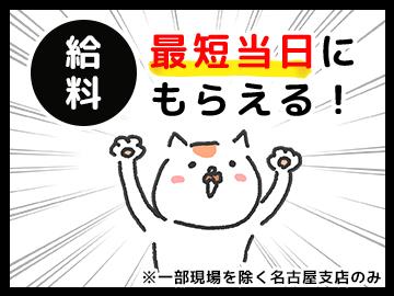 株式会社ユニティー/名古屋支店、栄・岐阜営業所のアルバイト情報
