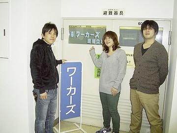 株式会社ワーカーズ 横浜支店のアルバイト情報