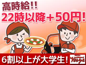 ピザ・ベリーズ 中庄駅前店のアルバイト情報