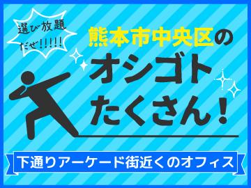 株式会社アスペイワーク熊本支店/akucp00のアルバイト情報