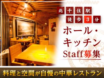 中華レストラン 龍苑のアルバイト情報