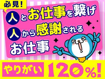 日研トータルソーシング株式会社 徳島事務所/高松事業所のアルバイト情報
