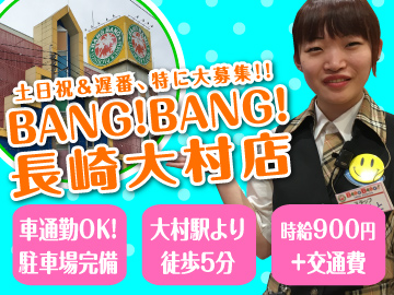 BANG!BANG!(バンバン) 長崎大村店のアルバイト情報