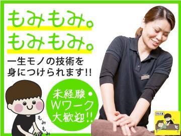りらくる吉川いちょう通り店★NEW OPEN★全国580店舗のアルバイト情報