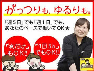 りらくる「新田塚」・「鯖江」・「越前」店★3店舗合同募集 のアルバイト情報