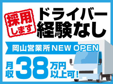 (株)アズスタッフ 岡山営業所・広島営業所 /dd20のアルバイト情報