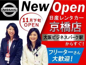 日産レンタカー ◆10店舗合同募集(関西エリア)◆のアルバイト情報