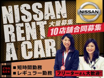 日産レンタカー ◆10店舗合同募集(北海道・東北エリア)◆のアルバイト情報
