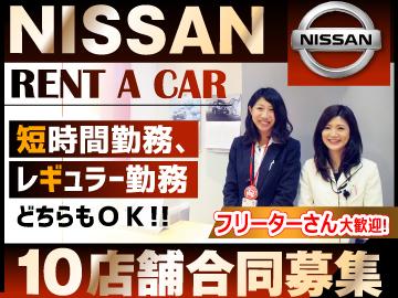 日産レンタカー ◆10店舗合同募集(中国・四国エリア)◆のアルバイト情報