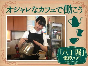 珈琲館 八丁堀店のアルバイト情報