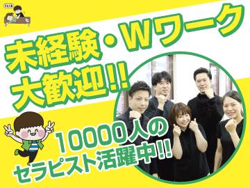 りらくる 要町店★NEW OPEN!!★/全国580店舗のアルバイト情報