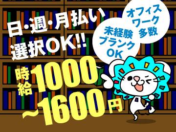月収22万円超も目指せる!高時給1000円〜★1〜3ヶ月の短期から長期、時間、日数…何でも相談OK◎