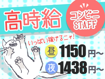 (株)ピーアンドピー・インベックス ★金山・岐阜合同のアルバイト情報