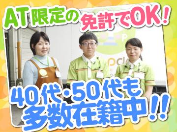 コープデリ 東京エリア30事業所のアルバイト情報