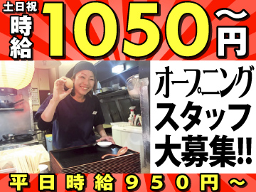 (株)マルメン製麺所 徳島ラーメン 麺王 イオン綾川店のアルバイト情報