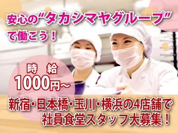 タカシマヤ社員食堂 4店舗合同募集のアルバイト情報