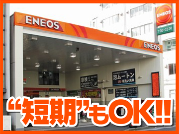 ENEOS桜木町ステーションのアルバイト情報