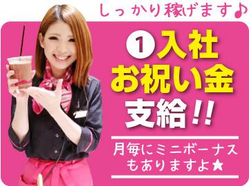 バンカレラ (1)松本店 (2)塩尻店のアルバイト情報
