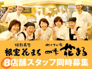 回転寿司花まる ≪8店舗合同大募集!≫のアルバイト情報