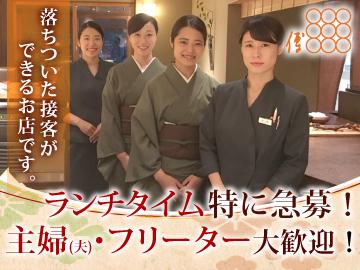 室町和久傳 (株)高台寺和久傳のアルバイト情報