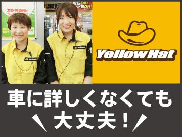 北海道イエローハット合同募集のアルバイト情報