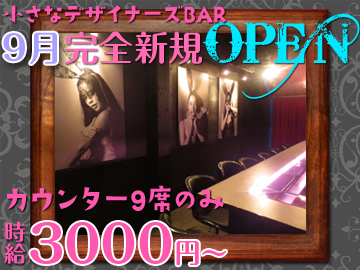 Girls Bar  Ariana (アリアナ) ☆9月/GRAND OPEN☆のアルバイト情報