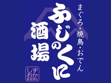 静岡駅南 ふじのくに酒場 轟屋 本店AP_0775のアルバイト情報