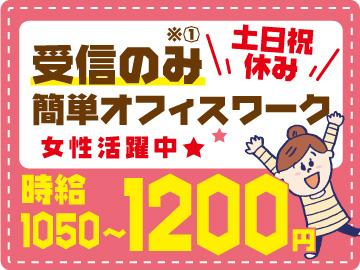 株式会社イマジンプラス 広島支社/071708001のアルバイト情報