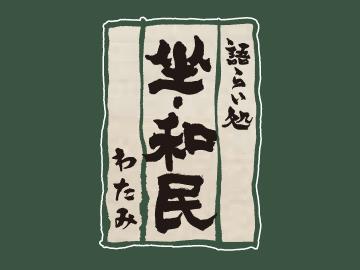 坐・和民松山三番町店AP_0869のアルバイト情報