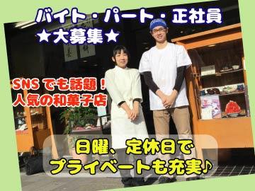 株式会社志村菓子店 目白志むらのアルバイト情報